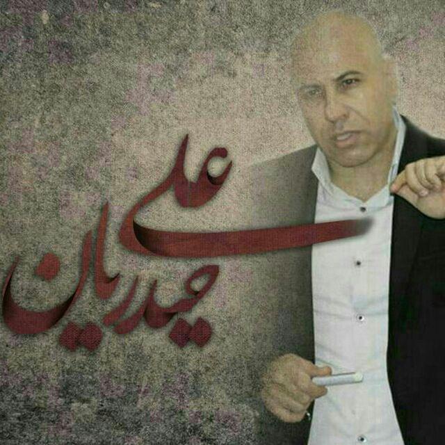 علی حیدریان | آوای تهران