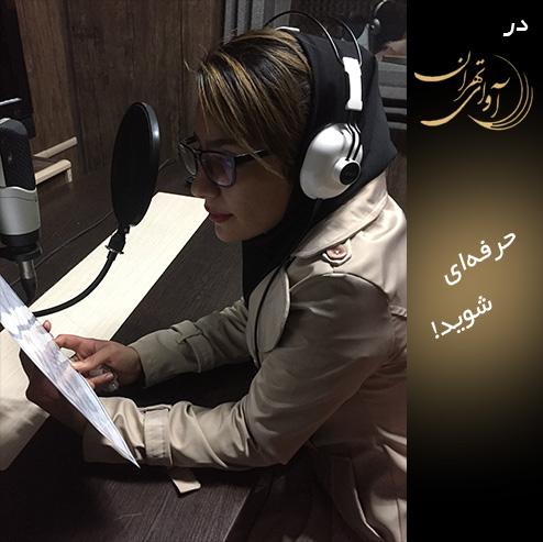 علی حیدریان   آوای تهران