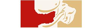 آوای تهران